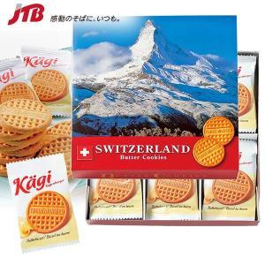 スイス お土産 kagi スイス バタークッキー 24枚入 クッキー カーギ