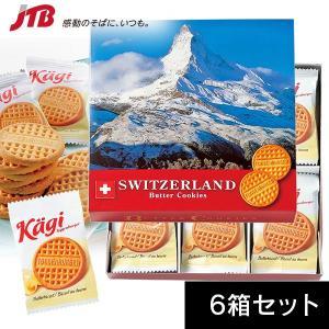 スイス お土産 スイス バタークッキー6箱セット|クッキー ヨーロッパ スイス土産 お菓子