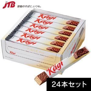 カーギ チョコウエハース24本セット スイス お土産|チョコレート スイス土産 お菓子|ホワイトデー