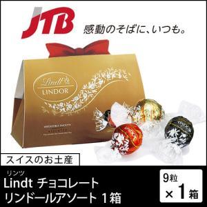 スイス お土産 Lindt(リンツ) リンツ リンドールアソート1箱 チョコレート ボンボンチョコ