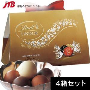 スイス お土産 リンツ リンドールアソート4箱セット|チョコレート ヨーロッパ 食品 スイス土産 お菓子 n0508