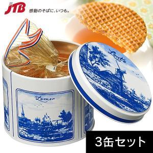 オランダ お土産 デルフト風 缶入りワッフル3缶セット1セット(3缶)|焼菓子 ヨーロッパ オランダ...
