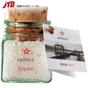 スロベニア お土産 solnce(ソルンツェ) スロベニア 瓶入りソルト 塩 お歳暮