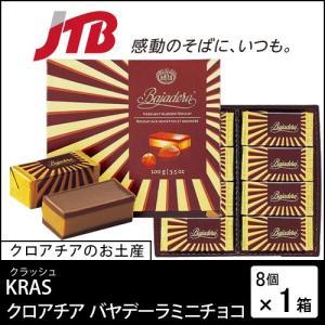 クロアチア お土産 KRAS(クラッシュ) クロアチア バヤデーラミニチョコ1箱 チョコレート お歳暮