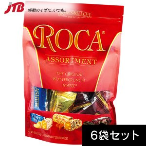 アメリカ お土産 BROWN&HALEY ブラウン&ヘーリー ロカ3種アソートバッグ 6袋セット(各12粒入) チョコレート お菓子