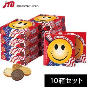 アメリカ お土産 スマイルチョコ ミニボックス 12枚入x10箱セット チョコレート お菓子|e-omiyage