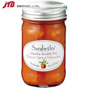 アメリカ お土産 Sarabeths サラベスオレンジアプリコットマーマレード 255g ジャム|e-omiyage