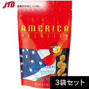 アメリカ お土産 アメリカ バケーションマカダミアナッツ127g 3袋セット おつまみ|e-omiyage
