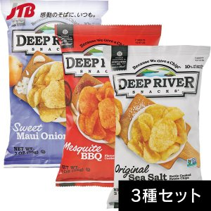アメリカ お土産 DEEP RIVER アメリカンチップス56g 3種セット ポテトチップス ディープリバー|e-omiyage