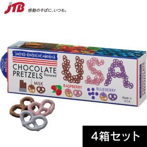 アメリカ お土産 アメリカ チョコプレッツェル 4箱セット チョコレート お菓子|e-omiyage