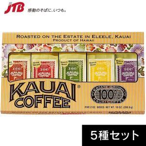 ハワイ お土産 カウアイ コーヒーバラエティセット コーヒー ハワイ ハワイ土産