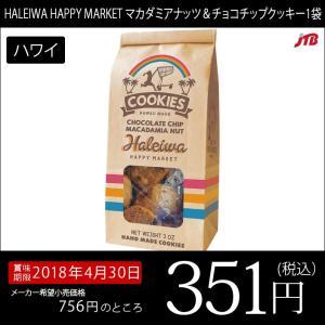 HALEIWA HAPPY MARKET ハレイワマカダミアナッツ&チョコチップクッキー1袋