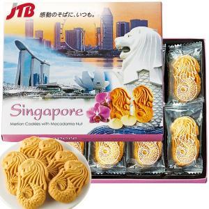 シンガポール お土産 マーライオンクッキー1箱|クッキー 東南アジア 食品 シンガポール土産 お菓子 n0508