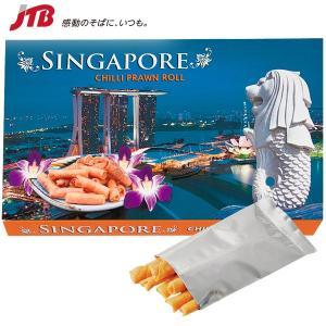 シンガポール お土産 シンガポール チリプロウンロール 125g お菓子|e-omiyage