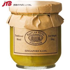 シンガポール お土産 ラッフルズホテル カヤジャム|ジャム・スプレッド 東南アジア シンガポール土産
