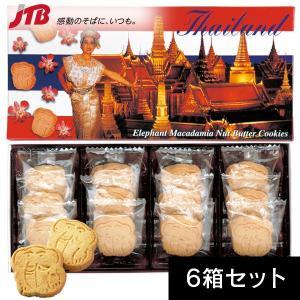東南アジアのお土産 エキゾチックなパッケージと、象の形をしたクッキーが印象的。細かく砕いたマカダミア...