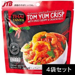 タイ お土産 トムヤムクリスプ4袋セット|スナック菓子 東南アジア タイ土産 お菓子