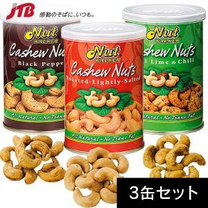 タイ お土産 カシューナッツ3缶アソートセット|ナッツ・豆菓子 東南アジア タイ土産 お菓子 人気 おみやげ 土産