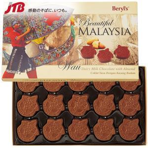 東南アジアのお土産 アーモンドが入ったミルクチョコ。マレーシアの伝統的な凧をかたどっています。   ...