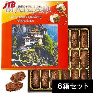ブータン お土産 ブータン トリュフチョコ6箱セット チョコレート 東南アジア 食品 ブータン土産 お菓子 n0508