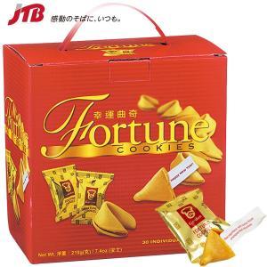 香港 お土産 香港 フォーチュンクッキー1箱|クッキー アジア 香港土産 お菓子