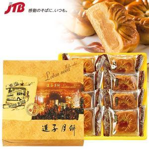香港 お土産 香港 はすの実月餅|中華菓子 アジア 香港土産 お菓子