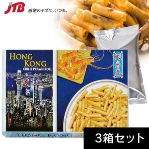 香港 お土産 香港 チリプロウンロール3箱セット|スナック菓子 アジア 香港土産 お菓子