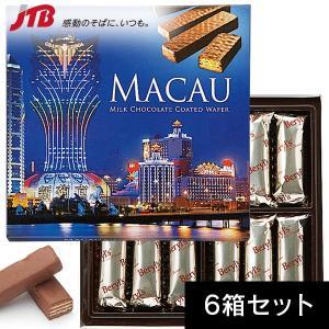 マカオ お土産 マカオ ウエハースチョコ6箱セット|チョコレート アジア マカオ土産 お菓子