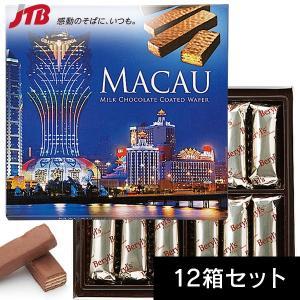 マカオ お土産 マカオ ウエハースチョコ12箱セット チョコレート お歳暮