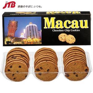 マカオ お土産 マカオ チョコチップクッキー1箱|クッキー アジア マカオ土産 お菓子