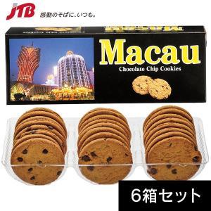 マカオ お土産 マカオ チョコチップクッキー6箱セット|クッキー アジア マカオ土産 お菓子