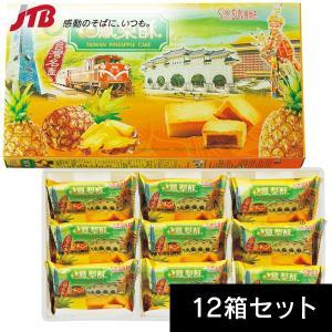 台湾 お土産 台湾 パイナップルケーキ12箱セット|焼菓子 アジア 食品 台湾土産 お菓子 人気 おみやげ 土産