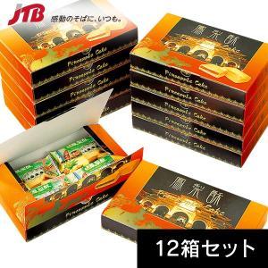 台湾 お土産 台湾 パイナップルケーキミニ12箱セット 焼菓子 アジア 食品 台湾土産 お菓子 人気 おみやげ 土産 まとめ買い 大量 ギフト プレゼント お返し