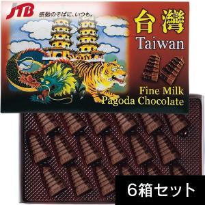 台湾 お土産 台湾 パゴダシェイプドチョコ6箱セット チョコレート お歳暮