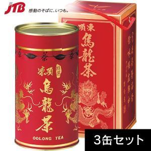 台湾 お土産 缶入り台湾 凍頂烏龍茶150g 3缶セット 台湾茶 e-omiyage