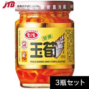 台湾 お土産 ラー油漬け穂先メンマ3瓶セット|中華・点心 アジア 台湾土産