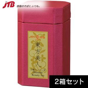 台湾 お土産 天仁茗茶 東方美人茶2箱セット|中国茶 アジア 台湾土産