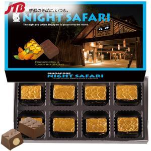 シンガポール お土産 ナイトサファリ アーモンドチョコ1箱|チョコレート 東南アジア 食品 シンガポール土産 お菓子 n0508