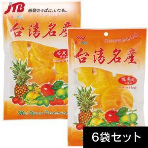 台湾 お土産 台湾 ドライフルーツ2種6袋セット|ドライフルーツ アジア 台湾土産