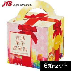 台湾 お土産 台湾 お配りギフト6箱セット|お菓子詰合せ アジア 台湾土産 お菓子