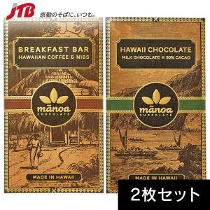 マノア チョコ 2種セット ハワイ お土産 manoa CHOCOLATE お菓子 チョコレート|ハワイ土産|ホワイトデー