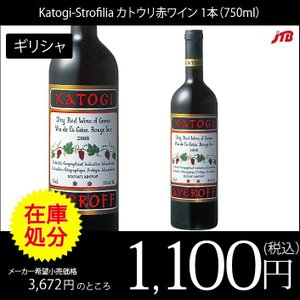 Katogi-Strofilia ギリシャカトウリ赤ワイン1本(750ml)