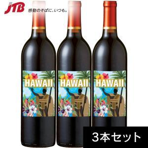 ハワイ お土産 KANALOA(カナロア) ハワイアン赤ワイン3本セット 赤ワイン