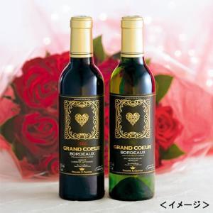 ハワイ 結婚記念赤白ハーフワイン2本セット(各375ml)