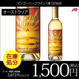 オーストラリア マンゴーハーフワイン1本(375ml)