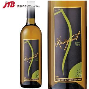 ニュージーランド お土産 キウイフルーツワイン1本|フルーツワイン・果実酒 オセアニア お酒 ニュージーランド土産 n0508...