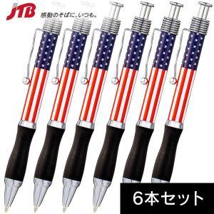 アメリカ お土産 アメリカ星条旗ボールペン 6本セット 雑貨
