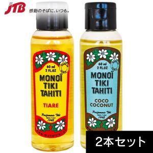タヒチ お土産 Parfumerie Tiki タヒチ モノイオイル60ml 2本セット 雑貨 パフュメリ ティキ