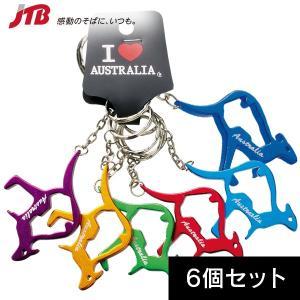 オーストラリア お土産 カンガルーキーホルダー6個セット|ファッション小物 オセアニア 雑貨 オーストラリア土産 n0508