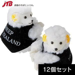 ニュージーランド お土産 ひっつき羊12個セット|ぬいぐるみ・人形 オセアニア 雑貨 ニュージーランド土産 n0508